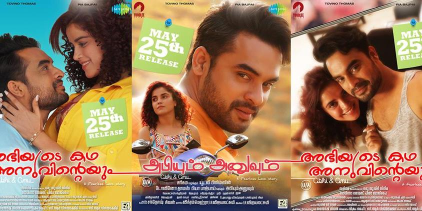Abhiyum Anuvum Malayalam Movie Movie Reviews and Ratings