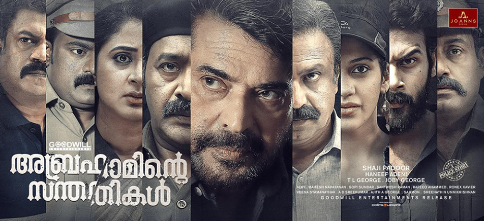 AbrahaminteSanthathikal Malayalam Movie Movie Reviews and Ratings