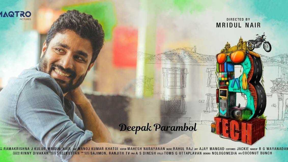 BTech Malayalam Movie official poster
