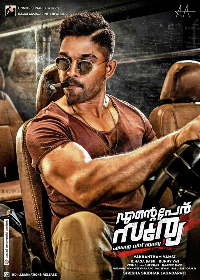 Ente Peru Surya,Ente Veedu India is the Malayalam version of Naa Peru Surya Naa Illu India