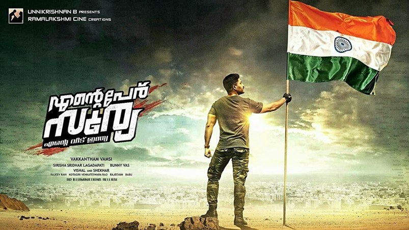 Ente Peru Surya Ente Veedu India film poster featuring Allu Arjun holding the Indian National flag