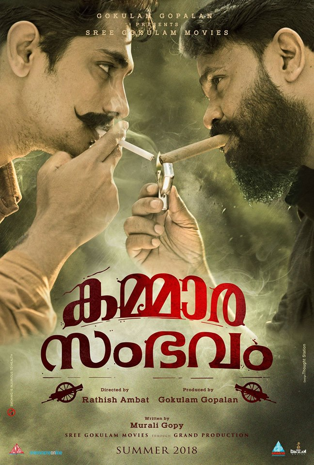 Kammara Sambhavam is related to Mohanlal with same release date and ex spouses Manju Warrier and Dileep