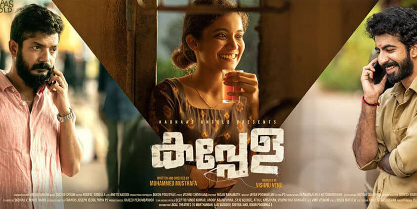 Kappela Movie Reviews and Ratings