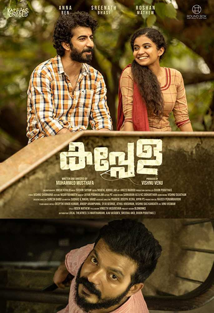 Kappela every reviews and ratings