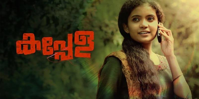 #Kappela 2019 film Reviews and Ratings
