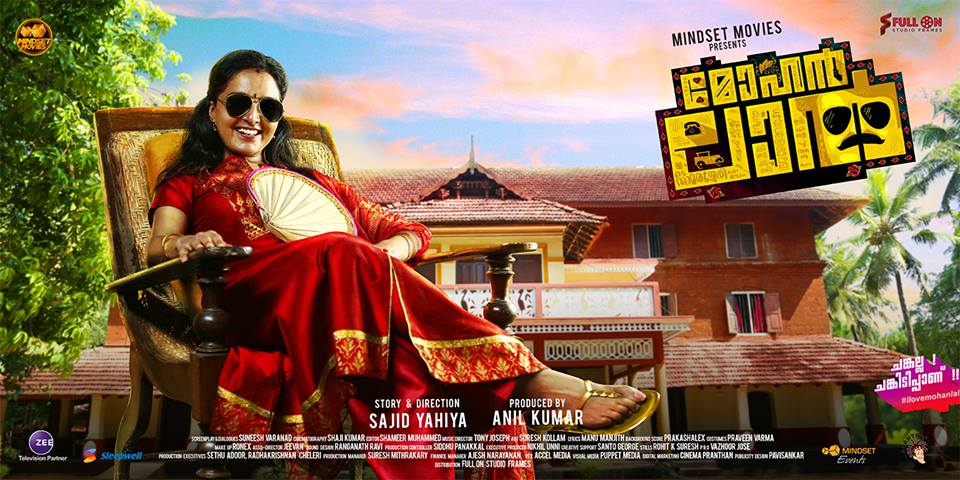 Mohanlal official poster featuring Manju Chechi aka Manju Warrier