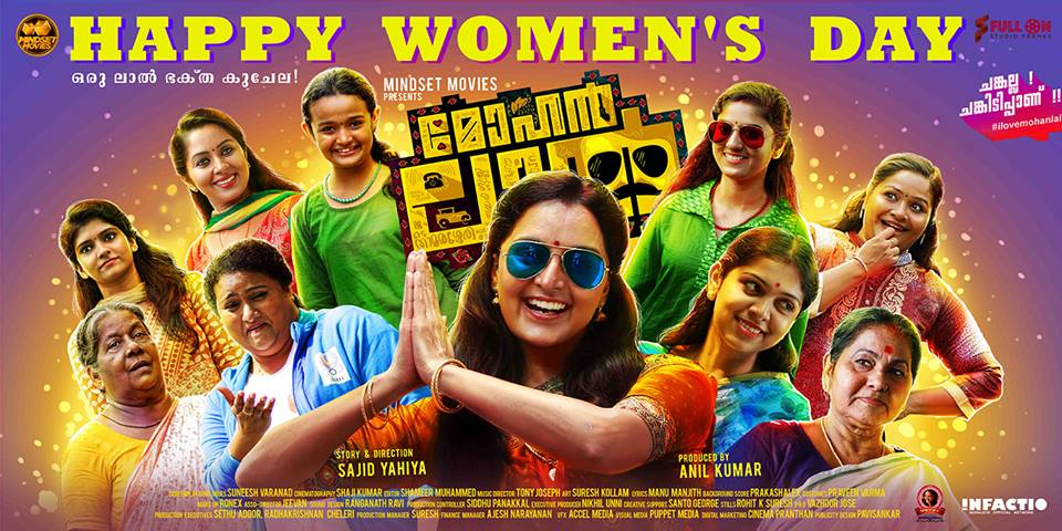 Mohanlal Mamooka poster featuring the whole women cast