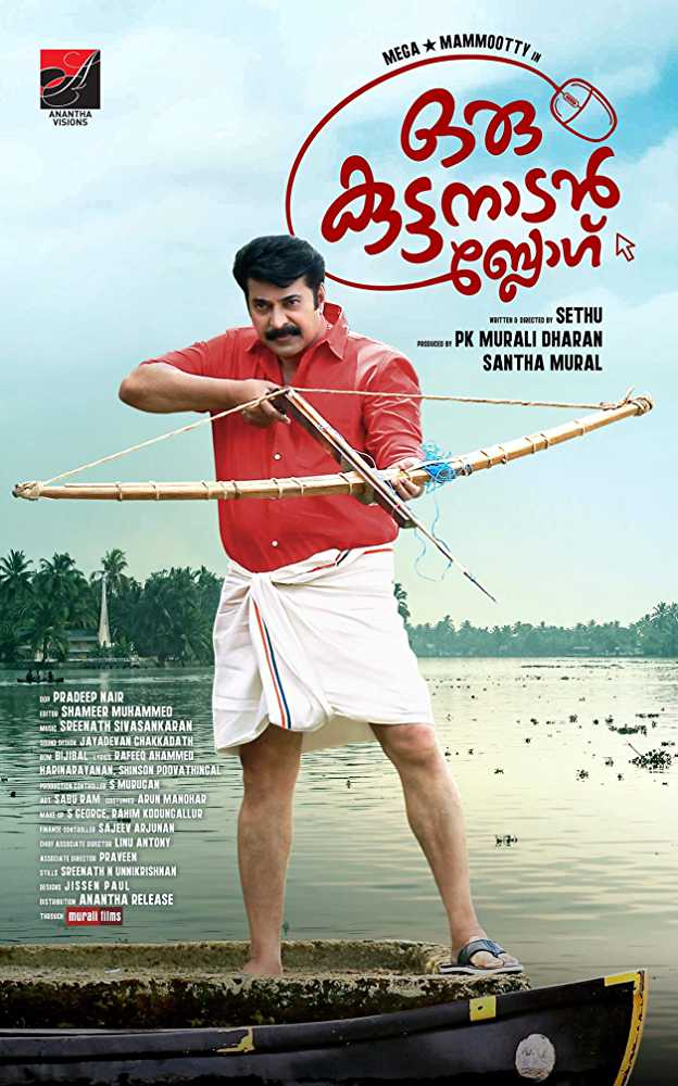 OruKuttanadanBlog (2018 film) every reviews and ratings