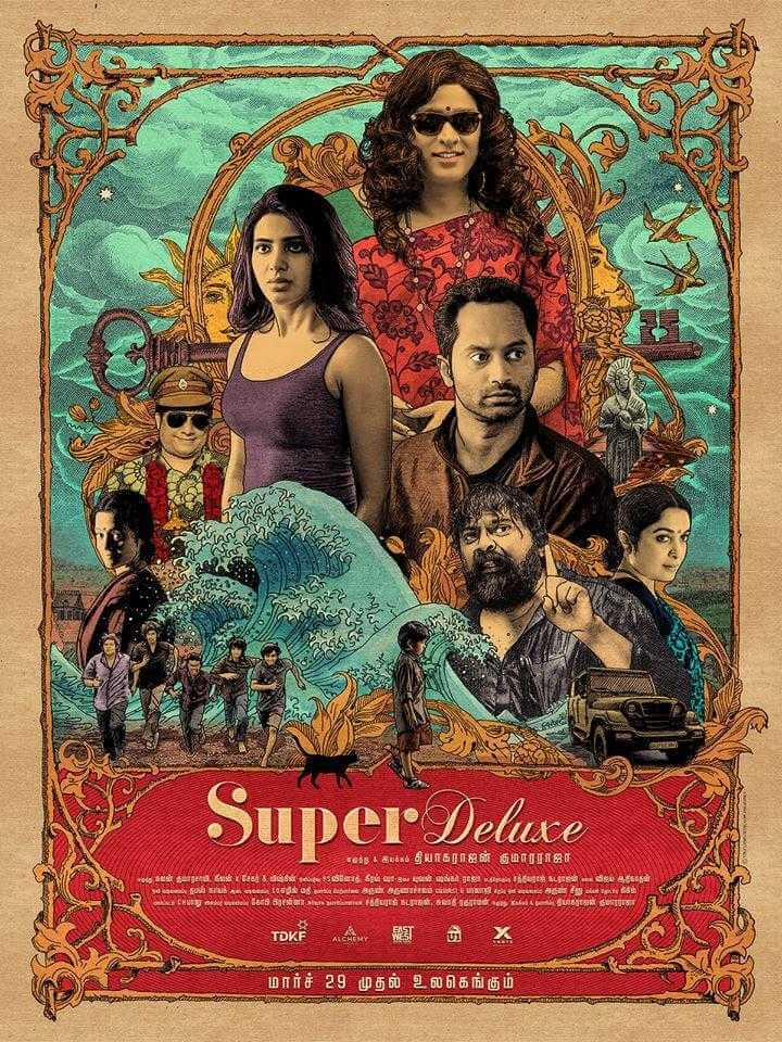 SuperDeluxe (film) every reviews and ratings